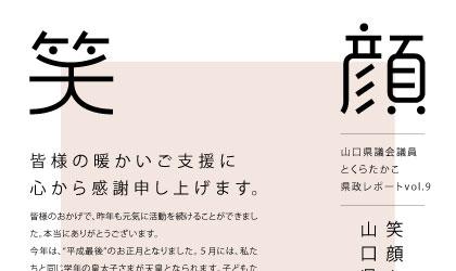笑顔通信2019